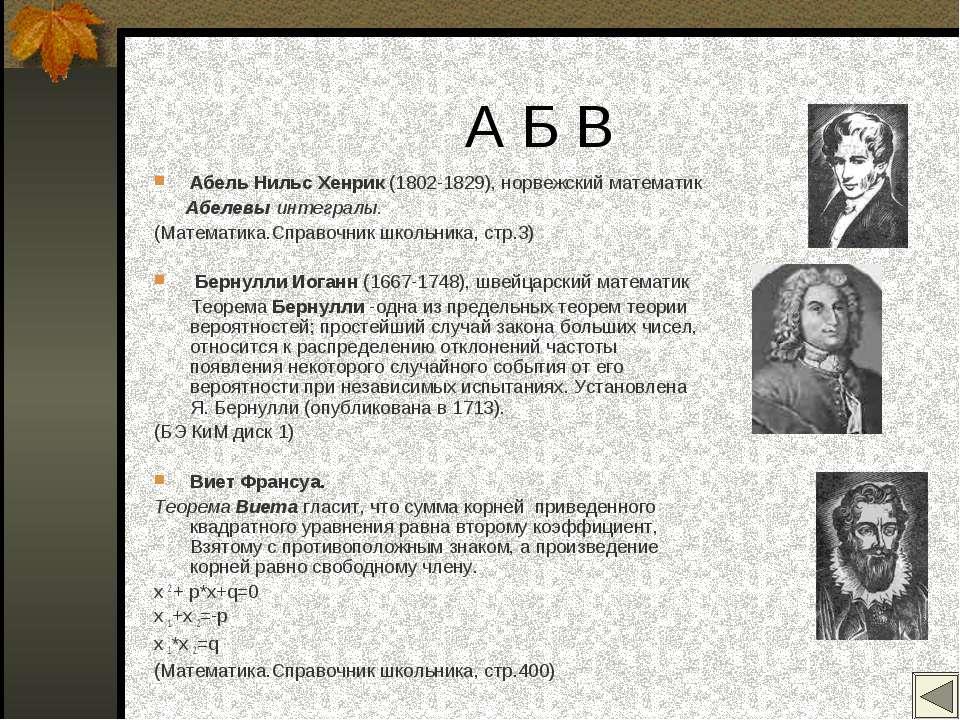 А Б В Абель Нильс Хенрик (1802-1829), норвежский математик Абелевы интегралы....