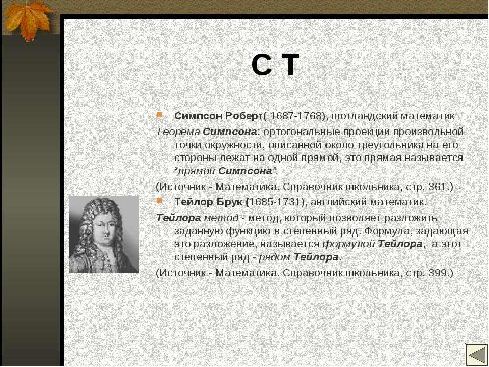 С Т Симпсон Роберт( 1687-1768), шотландский математик Теорема Симпсона: ортог...