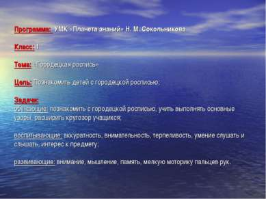 Программа: УМК «Планета знаний» Н. М. Сокольникова Класс: 1 Тема: «Городецкая...