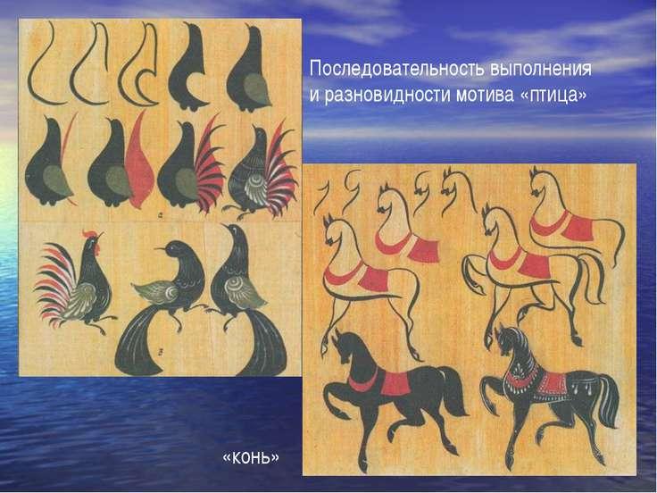 Последовательность выполнения и разновидности мотива «птица» «конь»
