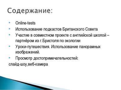 Online-tests Использование подкастов Британского Совета Участие в совместном ...