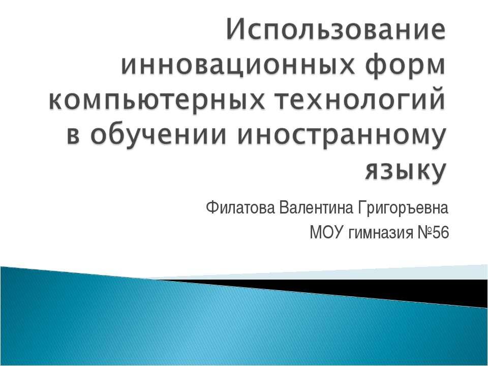 Филатова Валентина Григоръевна МОУ гимназия №56