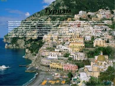 Туризм Туризм в Италии — доходная сфера экономики Италии, основанная на испол...