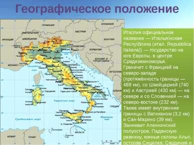 Географическое положение Ита лия официальное название — Италья нская Респу бл...