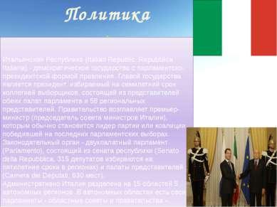 Итальянская Республика (Italian Republic, Repubblica Italiana) - демократичес...