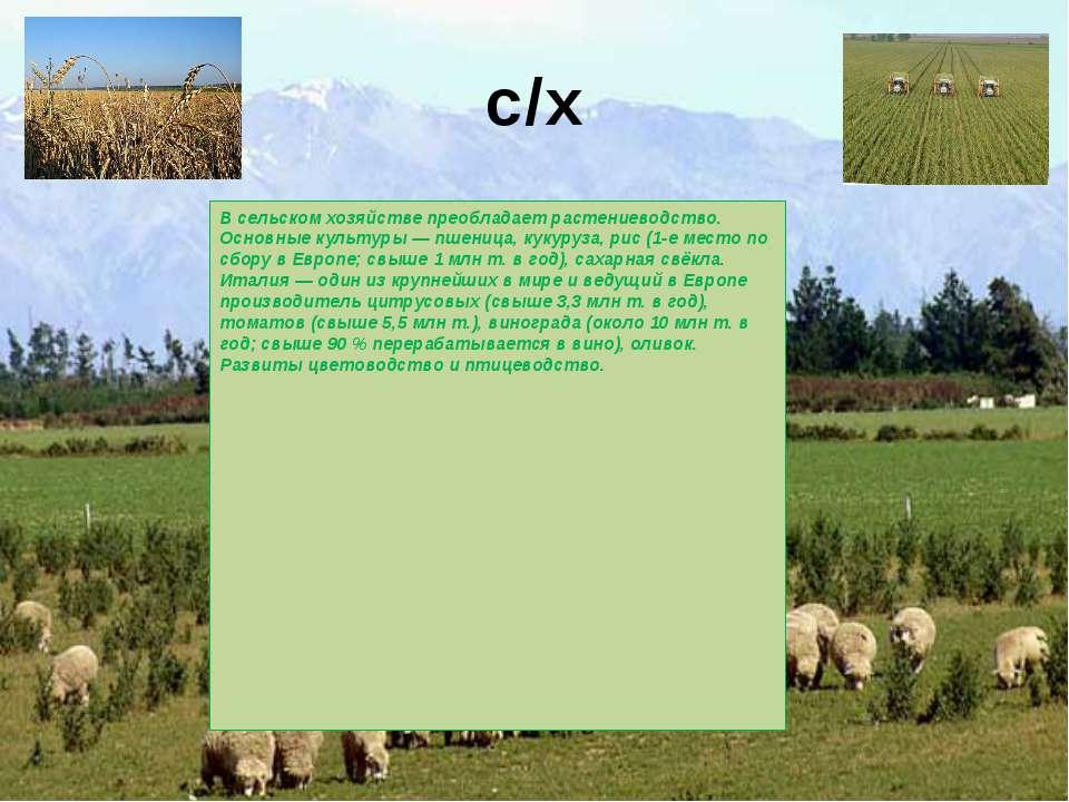 с/х В сельском хозяйстве преобладает растениеводство. Основные культуры — пше...