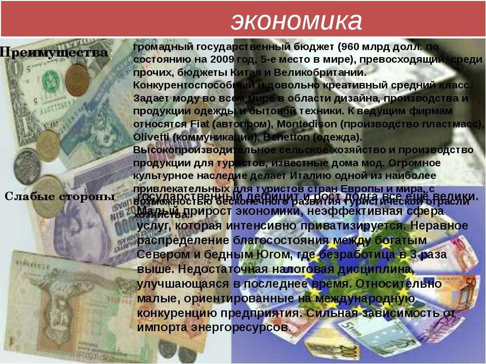 экономика Преимущества громадный государственный бюджет (960 млрд долл. по со...