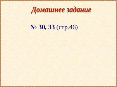 № 30, 33 (стр.46)