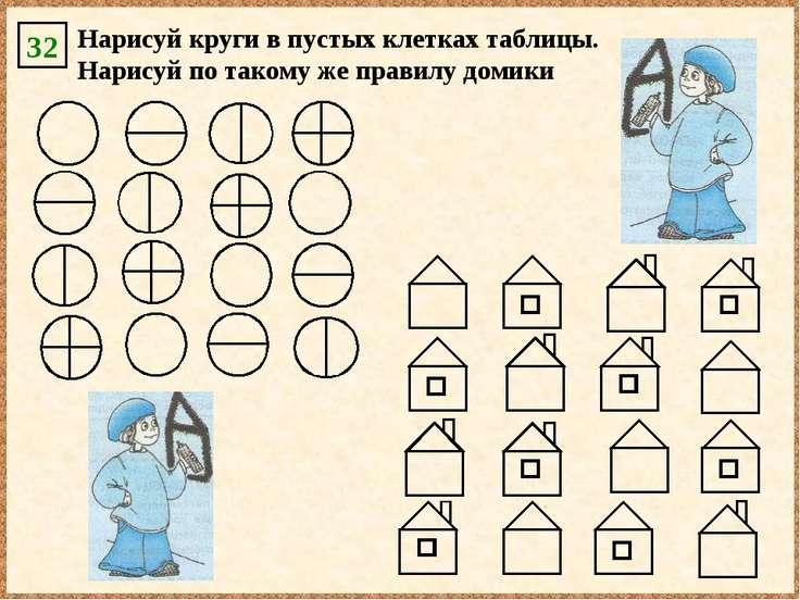 Нарисуй круги в пустых клетках таблицы. Нарисуй по такому же правилу домики 32