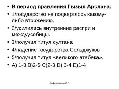 Сафаралиева.С.Р. В период правления Гызыл Арслана: 1/государство не подвергло...