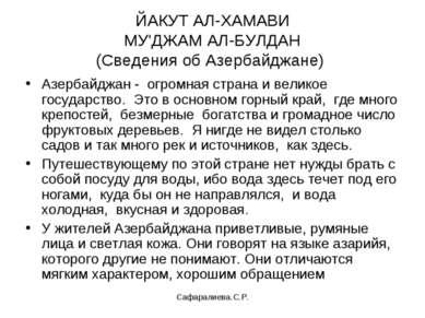 Сафаралиева.С.Р. ЙАКУТ АЛ-ХАМАВИ МУ'ДЖАМ АЛ-БУЛДАН (Сведения об Азербайджане)...