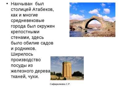 Сафаралиева.С.Р. Нахчыван был столицей Атабеков, как и многие средневековые г...
