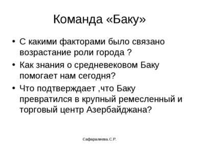 Сафаралиева.С.Р. Команда «Баку» С какими факторами было связано возрастание р...