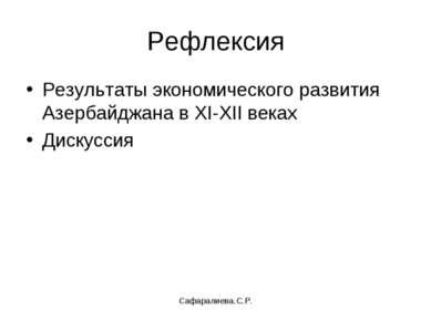Сафаралиева.С.Р. Рефлексия Результаты экономического развития Азербайджана в ...