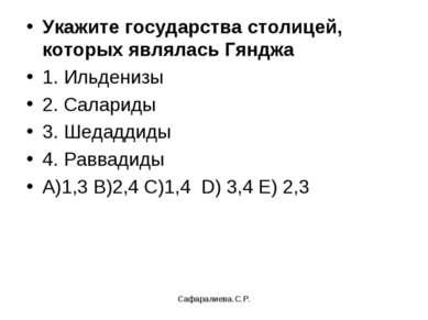Сафаралиева.С.Р. Укажите государства столицей, которых являлась Гянджа 1. Иль...