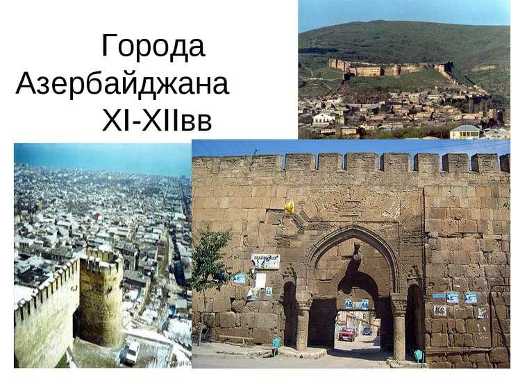 Сафаралиева.С.Р. Города Азербайджана XI-XIIвв Сафаралиева.С.Р.