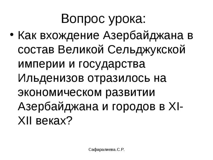 Сафаралиева.С.Р. Вопрос урока: Как вхождение Азербайджана в состав Великой Се...