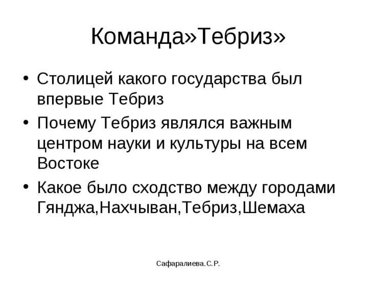 Сафаралиева.С.Р. Команда»Тебриз» Столицей какого государства был впервые Тебр...