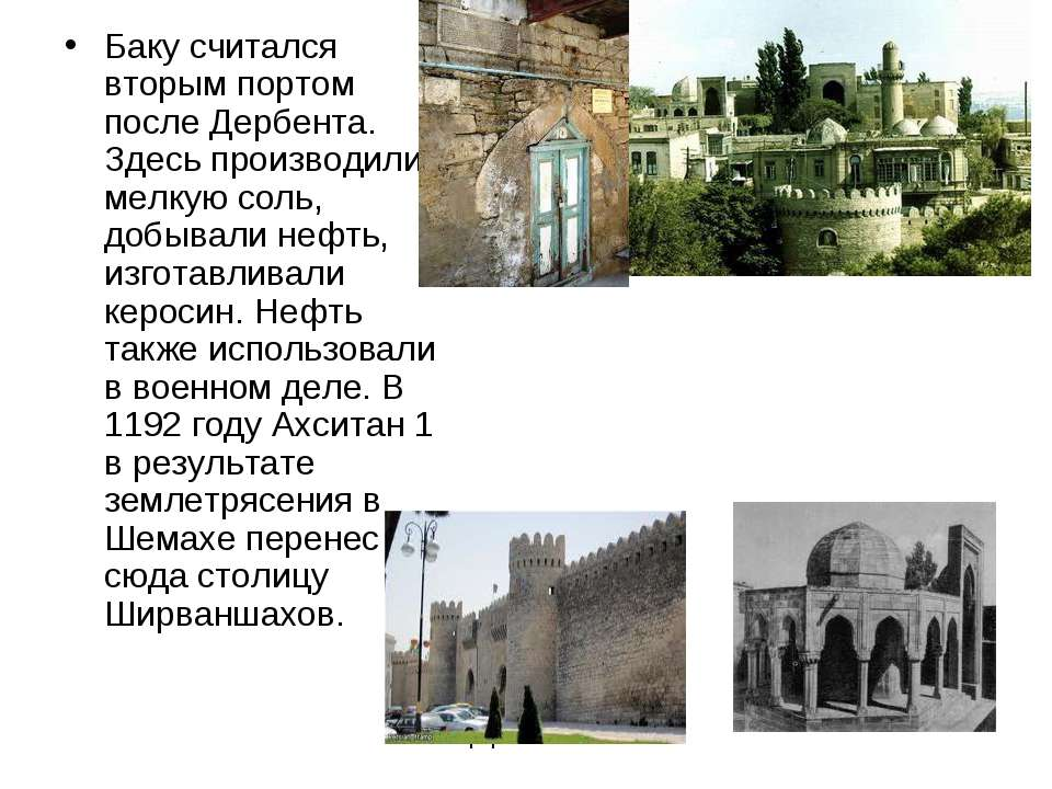 Сафаралиева.С.Р. Баку считался вторым портом после Дербента. Здесь производил...