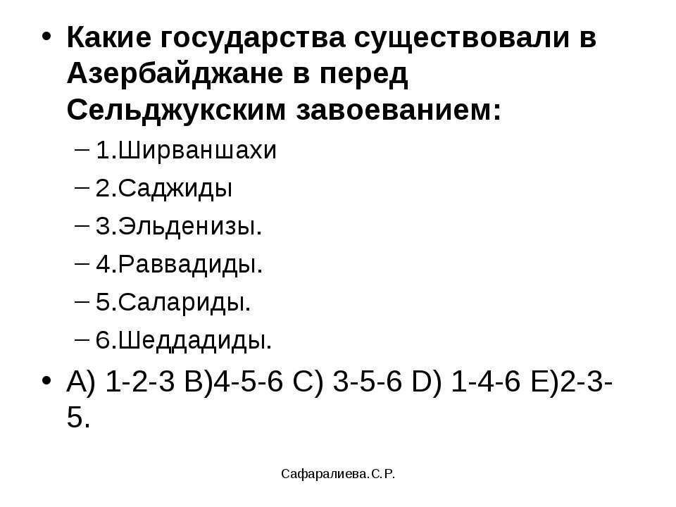 Сафаралиева.С.Р. Какие государства существовали в Азербайджане в перед Сельдж...