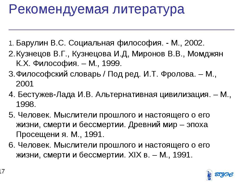 Рекомендуемая литература * 1. Барулин В.С. Социальная философия. - М., 2002. ...