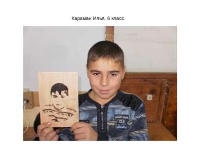 Караман Илья, 6 класс.