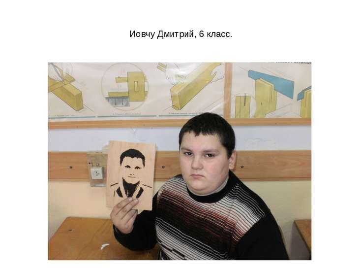Иовчу Дмитрий, 6 класс.