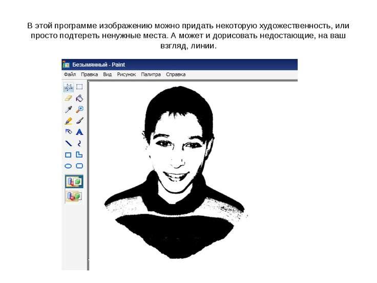В этой программе изображению можно придать некоторую художественность, или пр...