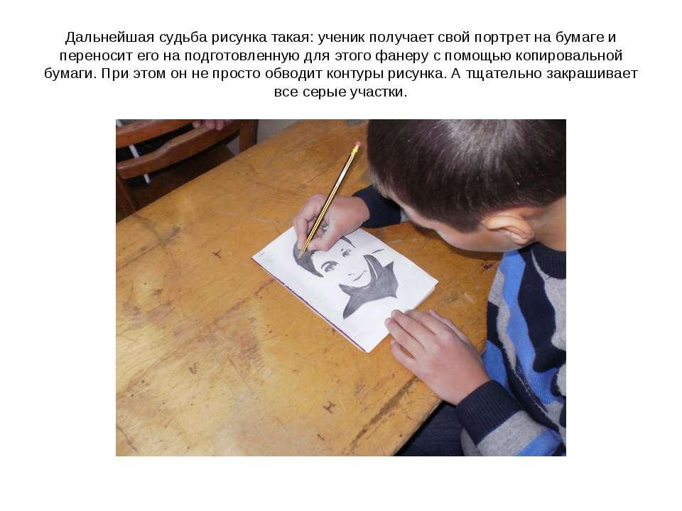 Дальнейшая судьба рисунка такая: ученик получает свой портрет на бумаге и пер...