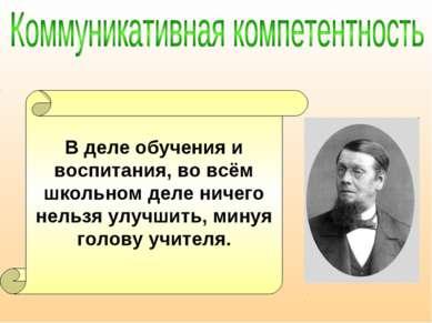 В деле обучения и воспитания, во всём школьном деле ничего нельзя улучшить, м...