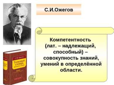 Компетентность (лат. – надлежащий, способный) – совокупность знаний, умений в...