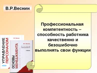 Профессиональная компетентность – способность работника качественно и безошиб...
