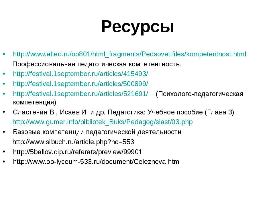 Ресурсы http://www.alted.ru/oo801/html_fragments/Pedsovet.files/kompetentnost...