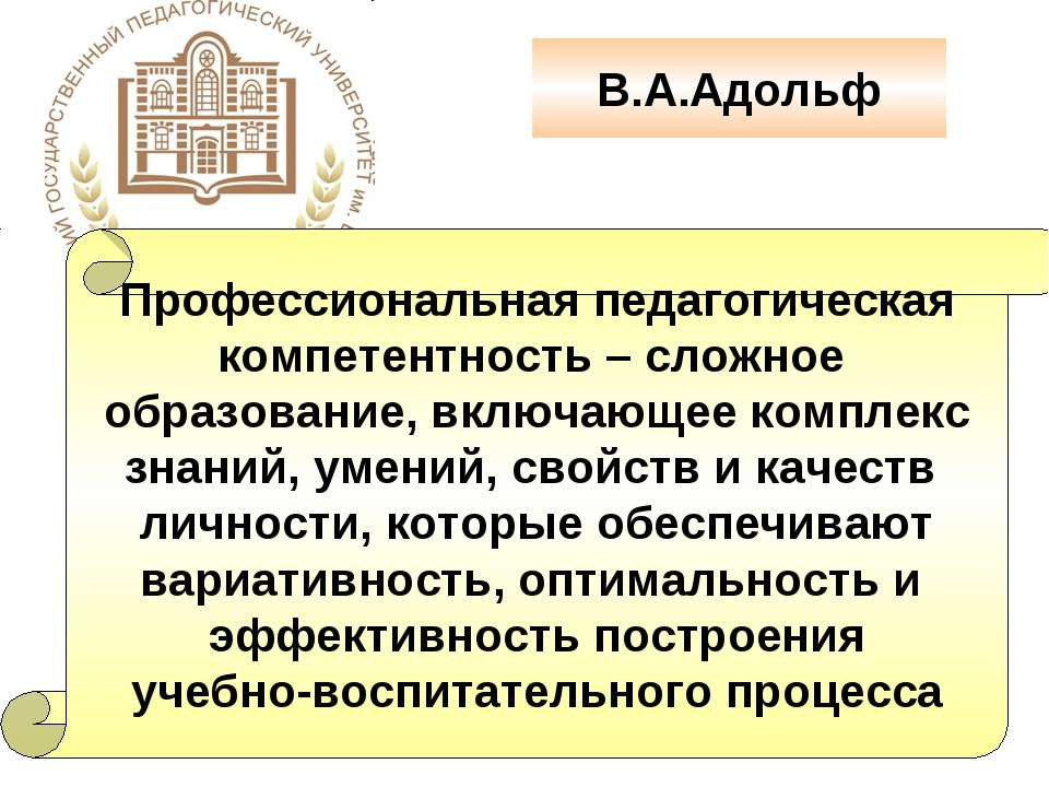 В.А.Адольф Профессиональная педагогическая компетентность – сложное образован...