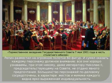 «Торжественное заседание Государственного Совета 7 мая 1901 года в честь стол...