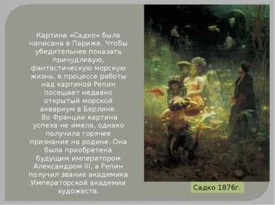 Садко 1876г. Картина «Садко» была написана в Париже. Чтобы убедительнее показ...