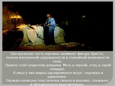 Центральную часть картины занимает фигура Христа, полная внутренней сдержанно...