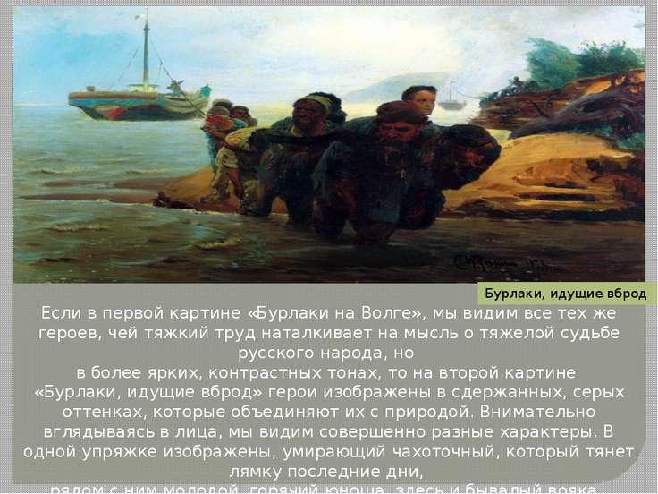 Если в первой картине «Бурлаки на Волге», мы видим все тех же героев, чей тяж...