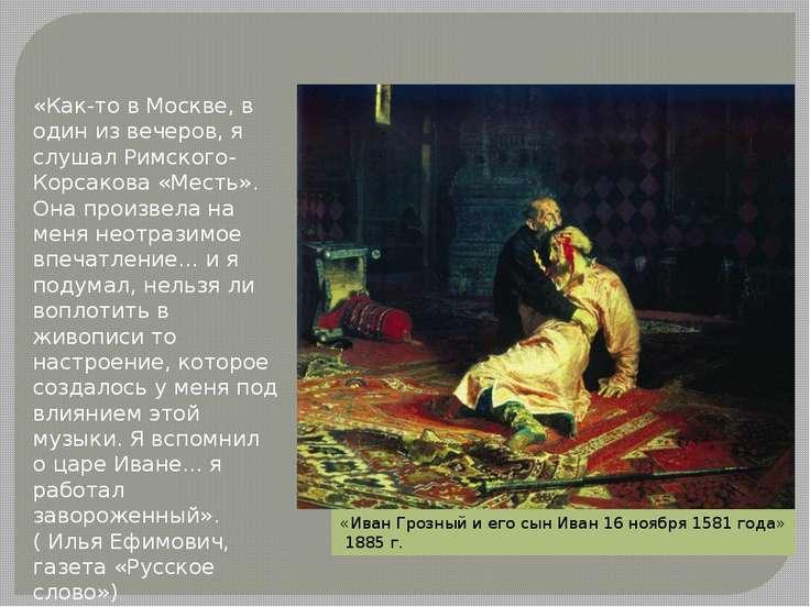 «Как-то в Москве, в один из вечеров, я слушал Римского-Корсакова «Месть». Она...
