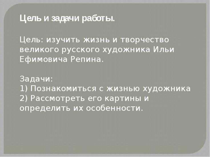 Цель и задачи работы. Цель: изучить жизнь и творчество великого русского худо...