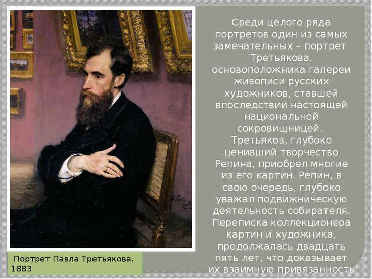 Портрет Павла Третьякова. 1883 Среди целого ряда портретов один из самых зам...