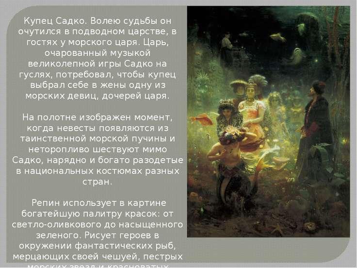 Купец Садко. Волею судьбы он очутился в подводном царстве, в гостях у морског...