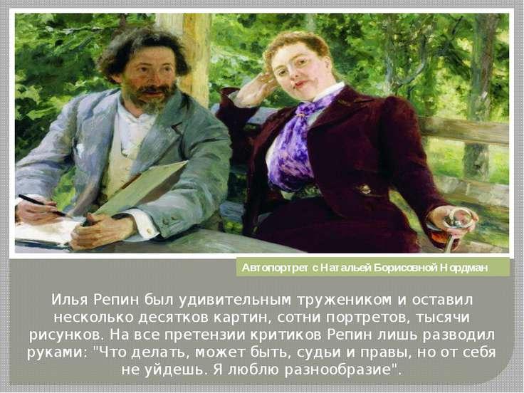 Илья Репин был удивительным тружеником и оставил несколько десятков картин, с...