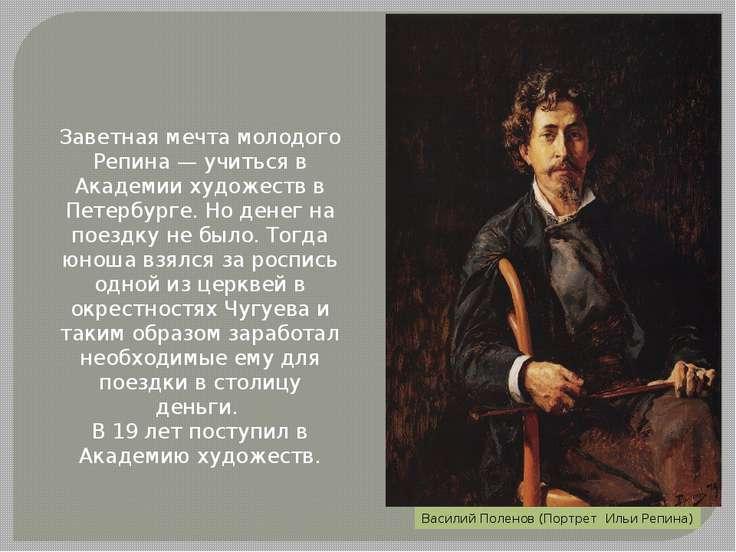 Заветная мечта молодого Репина — учиться в Академии художеств в Петербурге. Н...