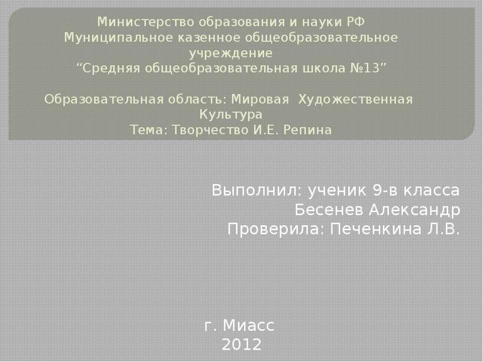 Министерство образования и науки РФ Муниципальное казенное общеобразовательно...