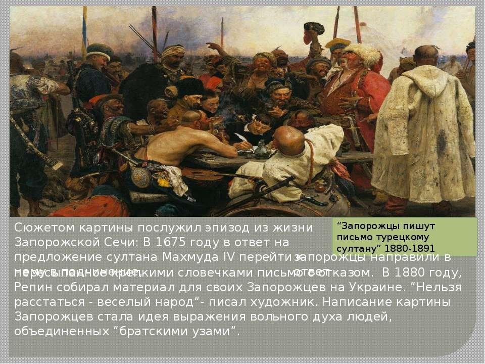 """""""Запорожцы пишут письмо турецкому султану"""" 1880-1891 Сюжетом картины послужил..."""