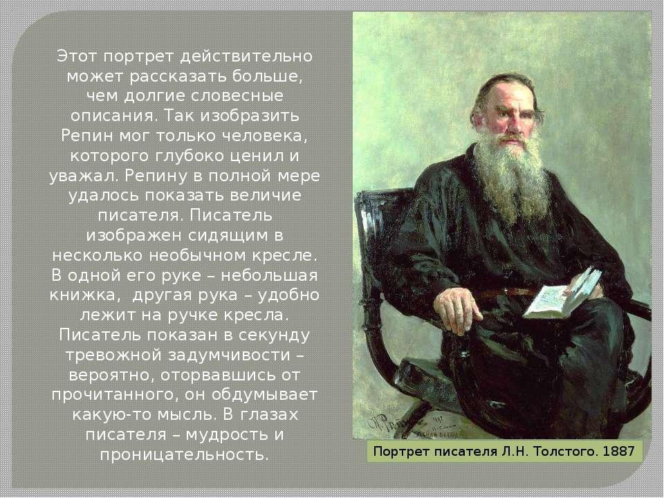 Портрет писателя Л.Н. Толстого. 1887 Этот портрет действительно может рассказ...