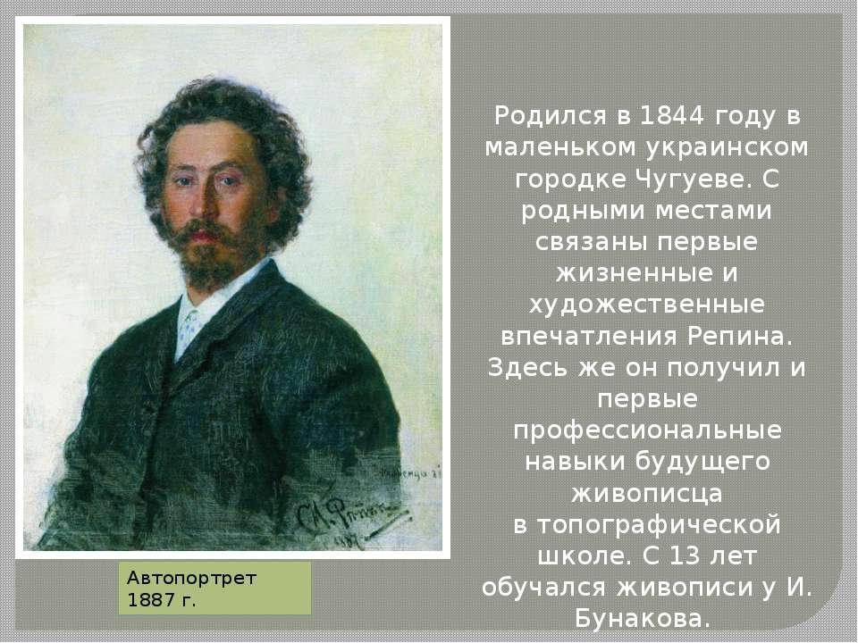 Родился в 1844 году в маленьком украинском городке Чугуеве. С родными местами...