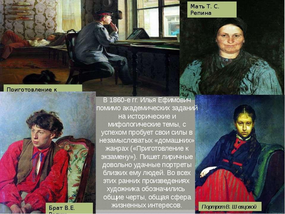 Приготовление к экзамену Брат В.Е. Репин Портрет В. Шевцовой Мать Т. С. Репин...