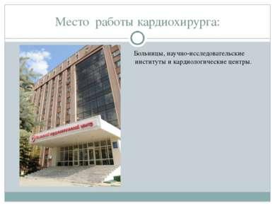 Больницы, научно-исследовательские институты и кардиологические центры. Больн...